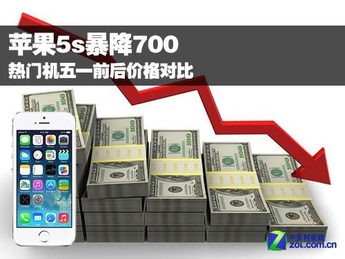 苹果5s暴降700 热门机五一前后价格对比