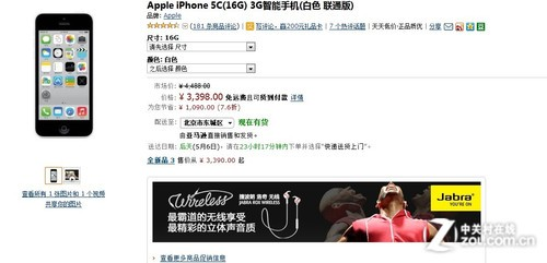 直降新低 16GB苹果iPhone 5c亚马逊促销