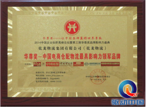 乾龙物流集团荣获第三届华尊奖两项大奖