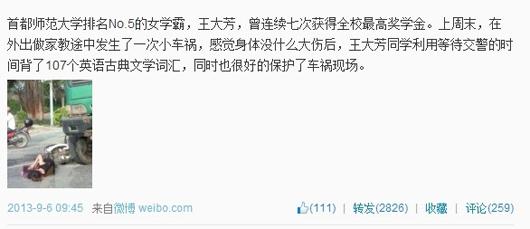 """微博恶搞账号""""洋葱日报社""""去年发的微博截图"""