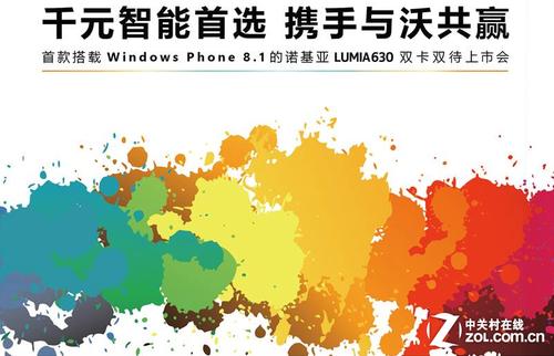 诺基亚Lumia630周五发布