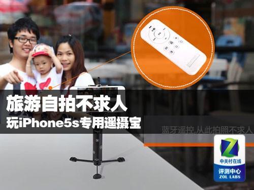 旅游自拍不求人 玩iPhone5s专用遥摄宝