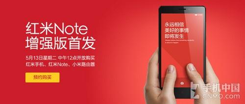 终于来了 红米note增强版5月13日首发