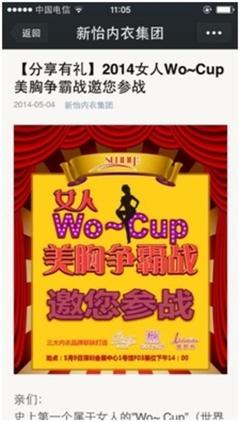 分享有礼2014女人Wo~Cup美胸争霸战邀您参战