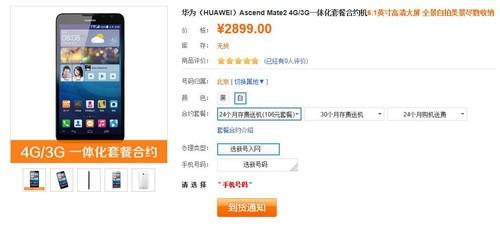 6.1英寸+4G网络 华为Mate2报价2288元