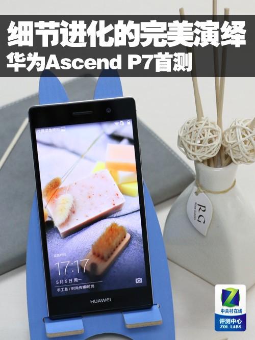 细节进化的完美演绎 华为Ascend P7首测