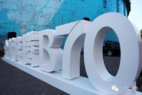奔腾b70   ,共推出5款车型,预计售价区间为11-14万元.另外,高清图片
