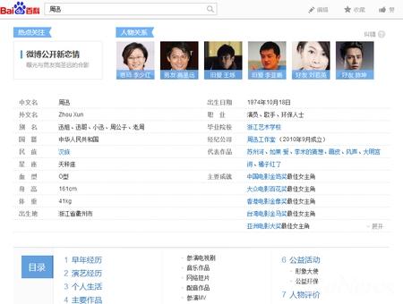 周迅用百度百科高调公布恋情 10万多网友齐呼霸气-搜狐滚动