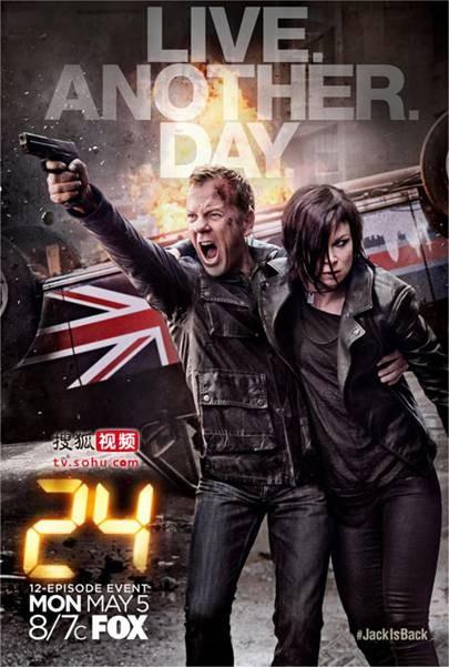 《24小时:再活一天》宣传海报