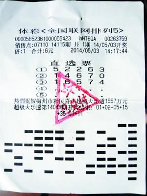 湛江彩民6元中奖10万元。