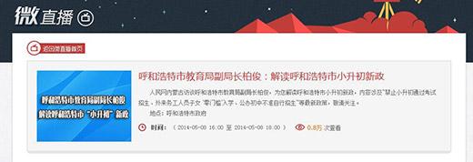 """内蒙古小升初禁止考试录取 外来务工人员子女""""零门槛""""入学"""