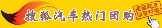 搜狐汽车热门团购招募中