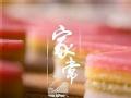 舌尖上的中国第2季第4集:家常