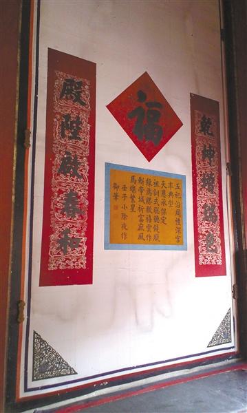 坤宁宫发现的贴落。 故宫供图