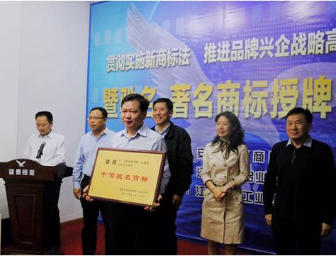 江西雄鹰集团总裁龚兆汉上台领奖牌