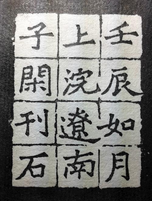 闲来 组图 百会 刀笔 从容/文、图/王百会