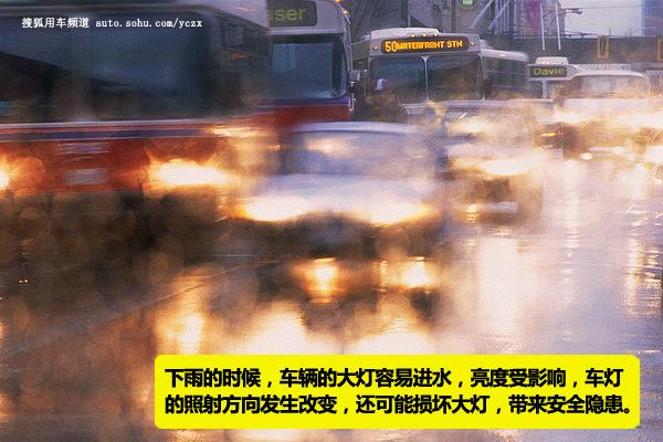 车主养车 (27) 大雨涉水车辆如何检查保养