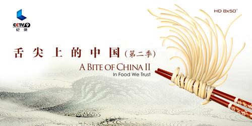 《舌尖上的中国》第二季海报