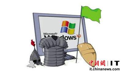 """微软将发8个补丁 XP""""裸奔""""恐成黑客靶子"""