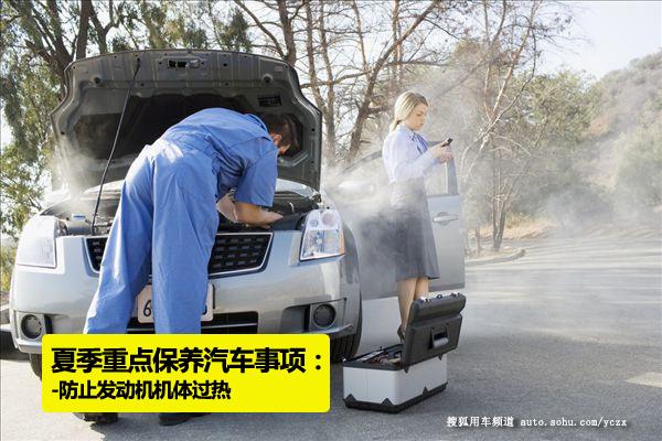 车主养车 (28) 气温超25℃的爱车保养计划