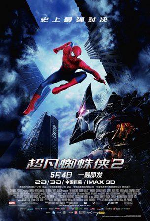 《超凡蜘蛛侠2》票房夺冠。