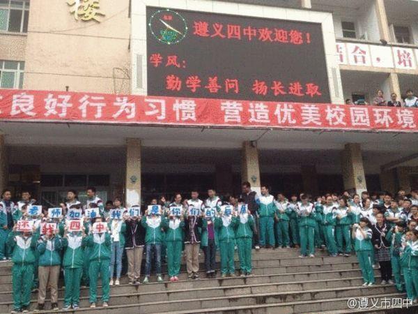 网传遵义一中学老师集体下跪抗议 -网传遵义四中老师集体下跪图片