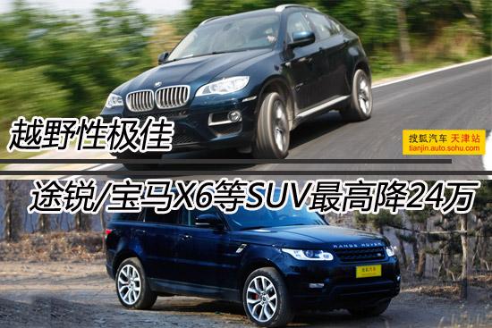 越野性极佳 途锐/宝马X6等SUV最高降24万