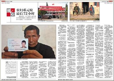 5月9日,新京报报道邓元姣之死。