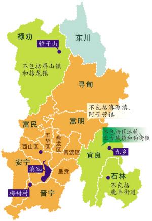 昆明8县区划为国家级重点开发区域(组图)