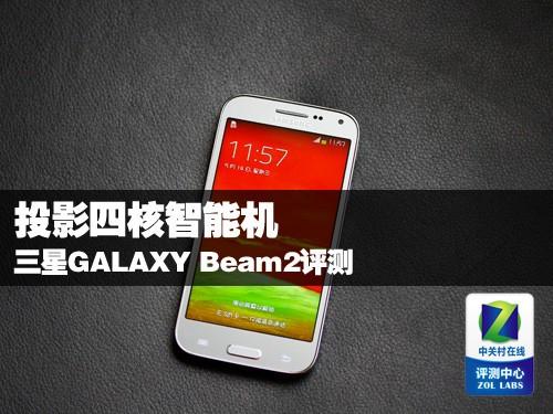 投影四核智能机 三星GALAXY Beam2评测