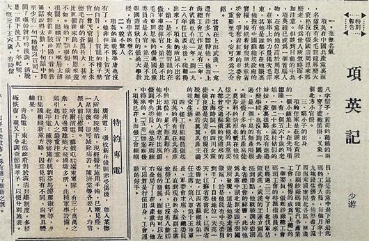 《文化日报》刊载的《项英记》