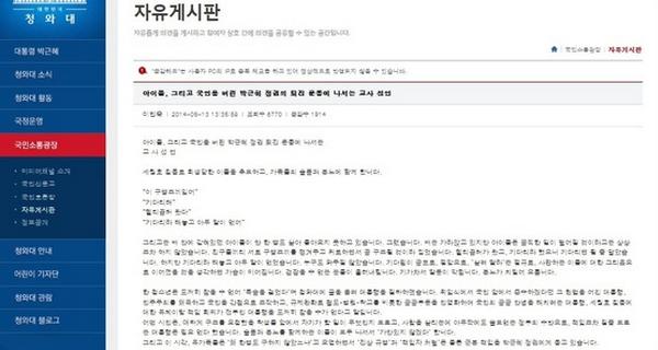 韩国教师团体在青瓦台主页发帖,要求总统为沉船事故负责下台网页截图