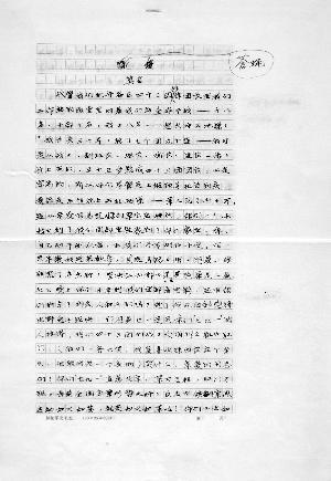 莫言的《苍蝇·门牙》手稿