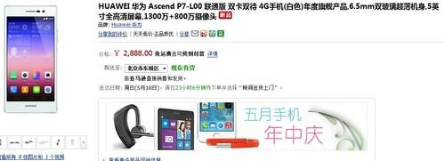 超薄机身设计 华为Ascend P7亚马逊现货