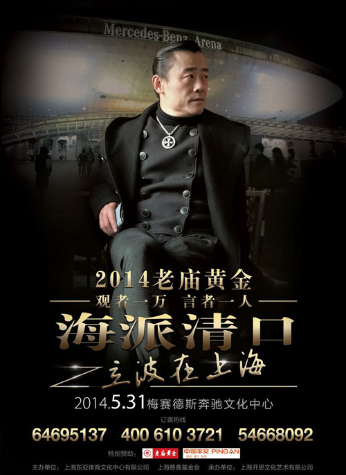 """""""立波在上海""""海报"""