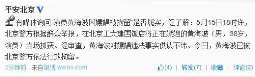 北京警方证实演员黄海波因嫖娼被拘留