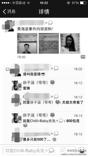 """@徐弯弯wanwan发微博澄清""""黄海波内部资料""""来源。"""