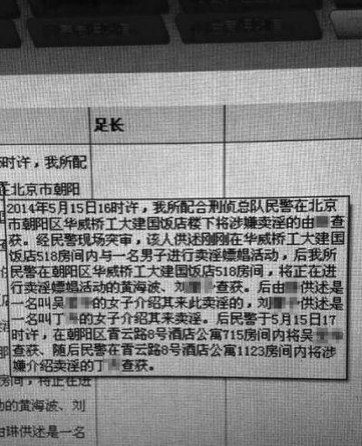"""黄海波嫖娼警方实录疑曝光 网友斥责""""三观尽毁"""""""