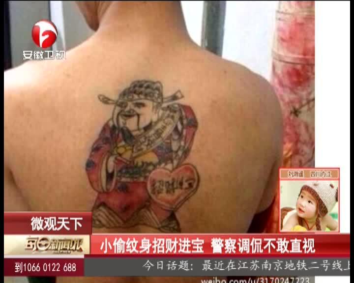 小偷纹身招财进宝 警察调侃不敢直视