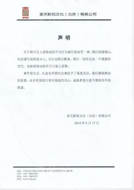 黄海波经纪公司声明