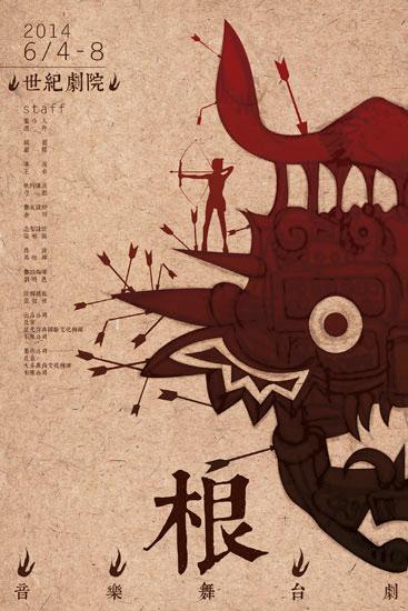 音乐舞台剧《根》海报(资料图)