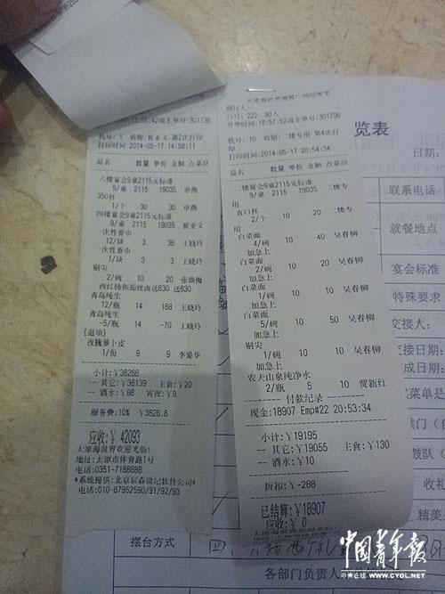 """中国青年报记者在酒店客服中心拍摄到的4张""""结账单""""显示,程家5月17日的两场婚宴中,含服务费在内,午宴实际消费4.2093万元,晚宴实际消费1.9195万元,共计6.1288万元。 本报记者卢义杰摄"""