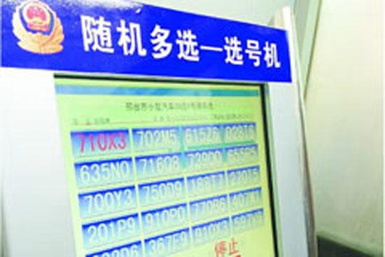 6月份起河北省机动车号牌将全面公开发放