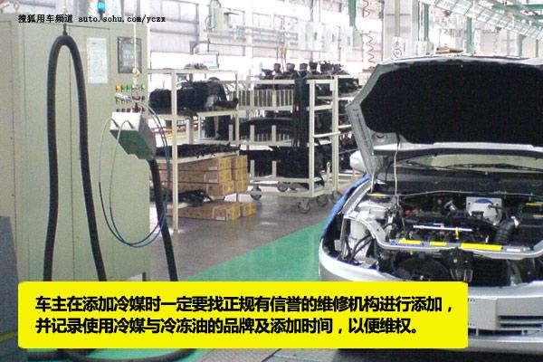 车主养车(29)谨防空调杀手 假冷媒危害大!