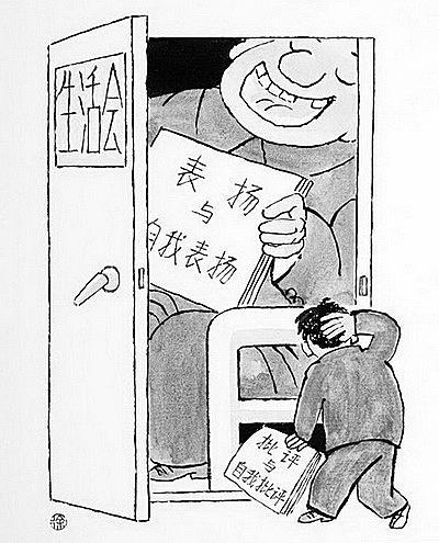"""今天凌晨,中央纪委监察部网站摘发部分网友留言,晒出八类党员干部""""组织涣散 纪律松弛""""现象,同时配以漫画。"""
