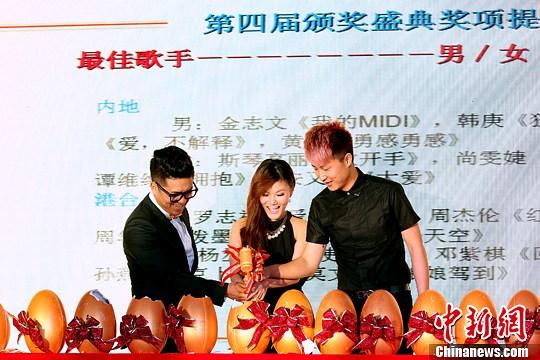 第四届华语音乐流行榜颁奖盛典发布会在北京举行
