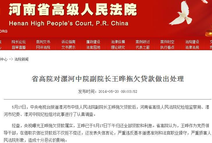 漯河王晔_河南漯河中院副院长贷款不还获处分 被建议免职(图)-搜狐滚动