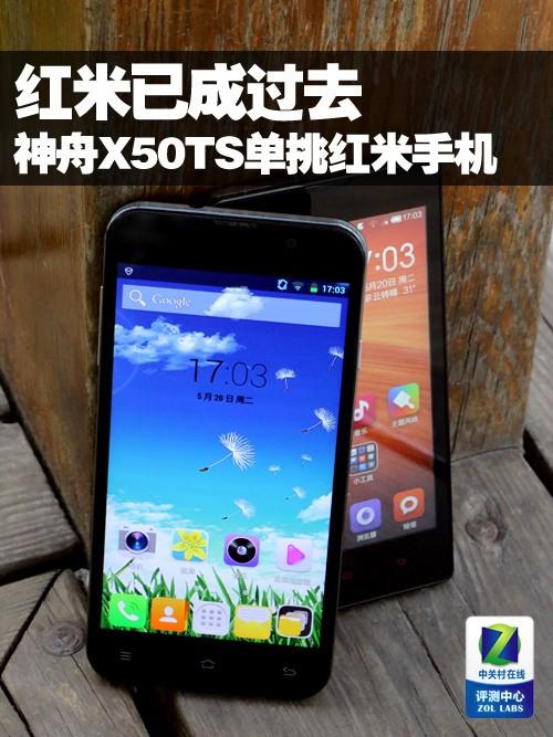 红米已成过去 神舟X50TS单挑红米手机