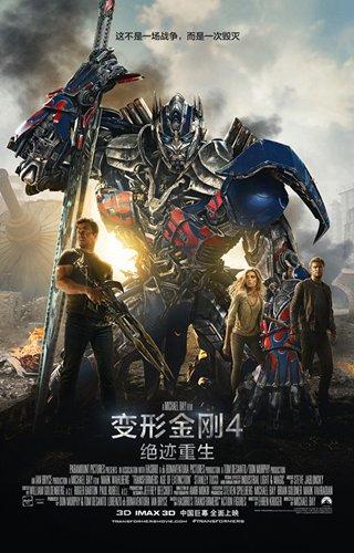 《变形金刚4》中文终极海报