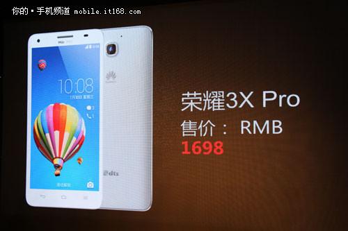 千元最强4G 华为荣耀3C 4G版发布